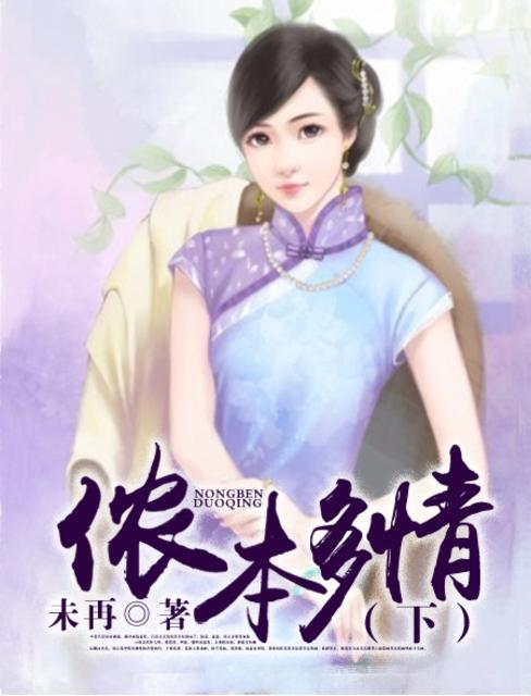侬本多情(下)