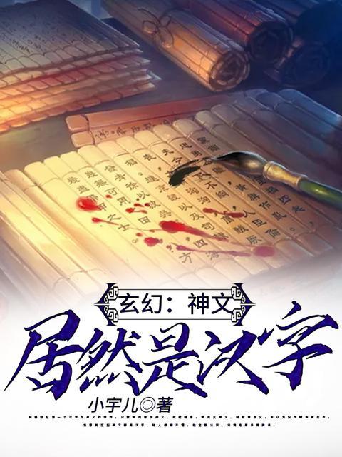 玄幻:神文居然是汉字