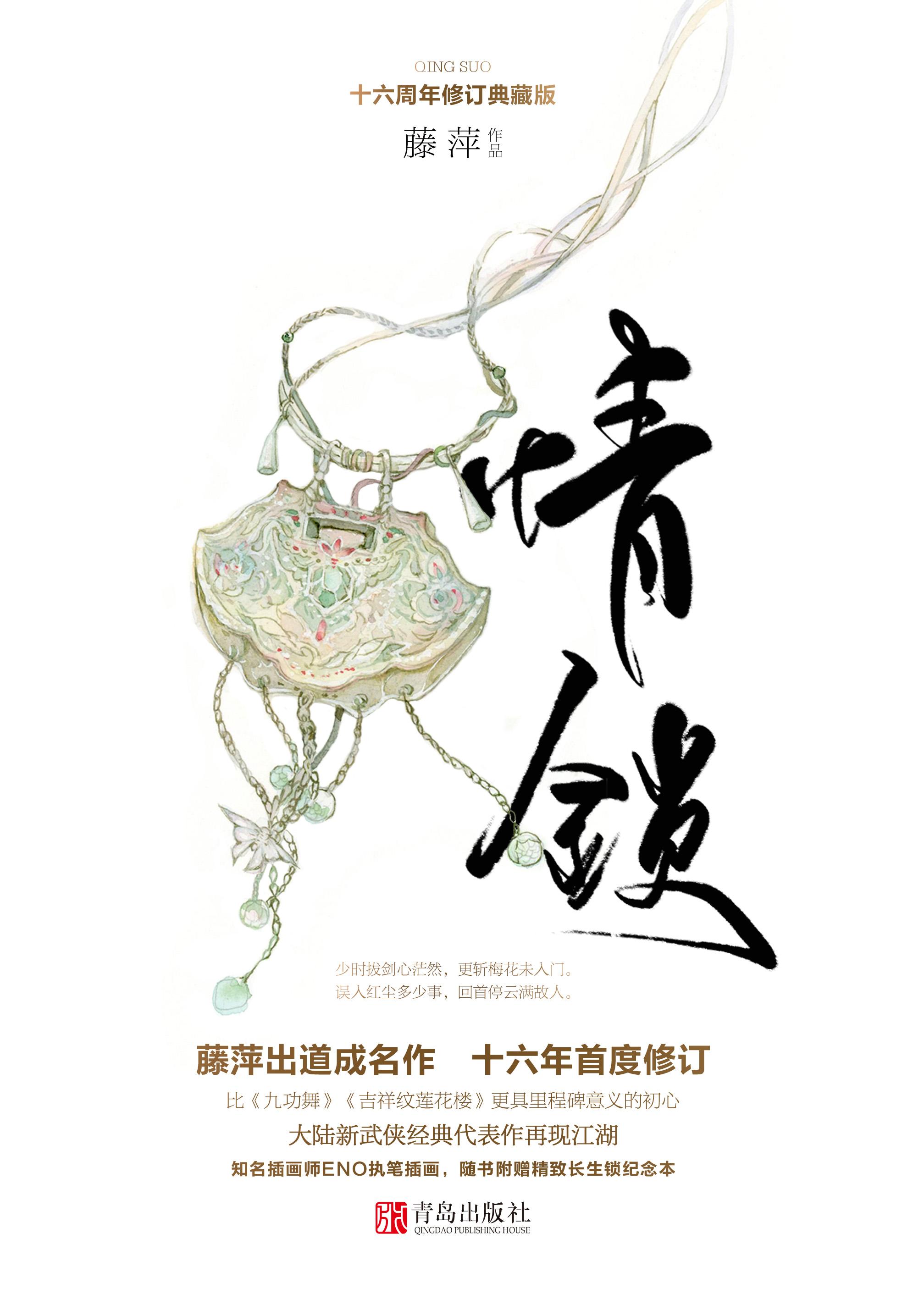 情锁(十六周年典藏版)
