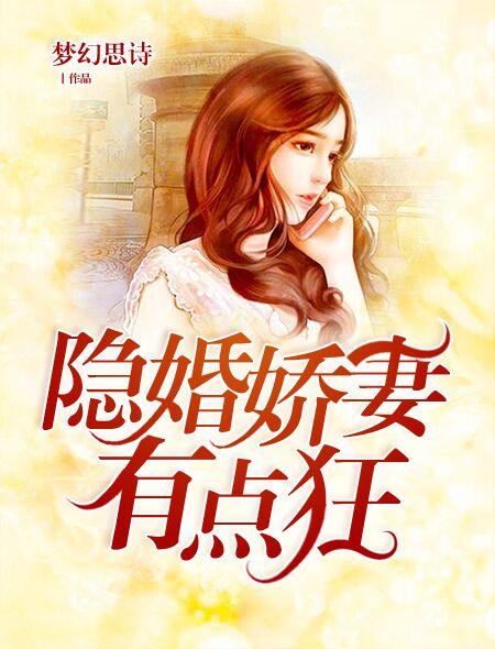 《隐婚娇妻有点狂》穿越架空短篇小说甜文在线免费阅读无广告无弹窗