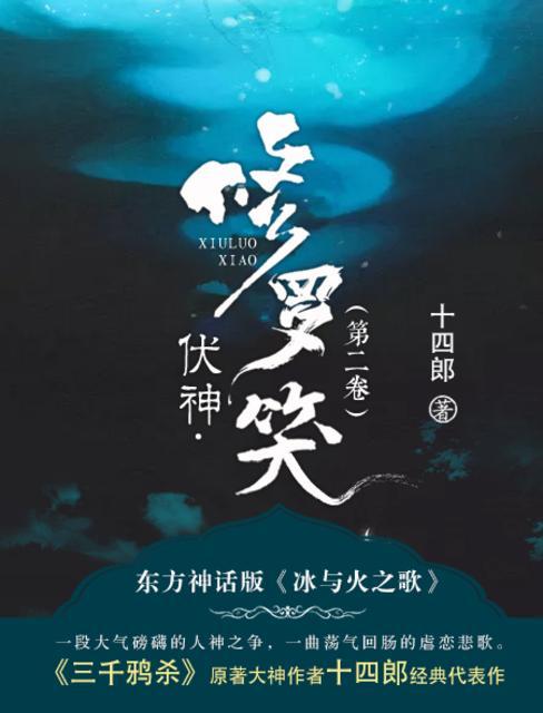 伏神·修罗笑(第2卷)