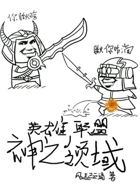 英雄联盟之神之领域