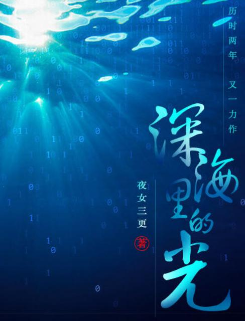 深海里的光