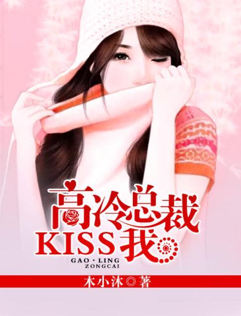 高冷总裁KISS我