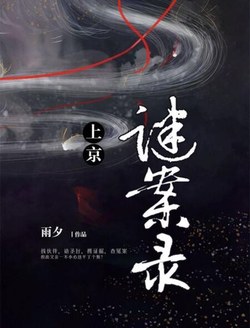 上京谜案录